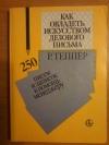 Купить книгу Теппер Р. - Как овладеть искусством делового письма. 250 писем и записок в помощь менеджеру