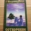 купить книгу Мегре В. - Сотворение