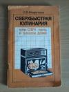 Купить книгу Некрутман С. В. - Сверхбыстрая кулинария или СВЧ - печь в вашем доме