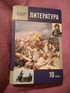 Купить книгу Сахаров В. И.; Зинин С. А. - Литература. 10 класс: Учебник для общеобразовательных учреждений. Часть 2