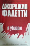Купить книгу Джорджио Фалетти - Я убиваю