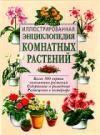 Купить книгу Васнецова, Н.Ю - Иллюстрированная энциклопедия комнатных растений