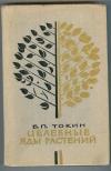 Токин Б. П. - Целебные яды растений. Повесть о фитонцидах.