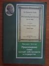 Купить книгу Энгельс Фридрих - Происхождение семьи, частной собственности и государства
