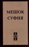 Купить книгу Адамат ибн Хоттаб - Мешок суфия, или Как ЧОМ обучал Тамаду Малому Колесу