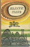 купить книгу Х. С. Бгажба - Абхазские сказки