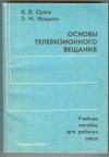 Купить книгу Орлов В., Фридман Э. М. - Основы телевизионного вещания. уч-к