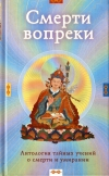 Купить книгу  - Смерти вопреки. Антология тайных учений о смерти и умирании традиции дзогчен тибетского буддизма