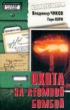 купить книгу Чиков В. М., Керн Г. - Охота за атомной бомбой: Досье КГБ №13 676
