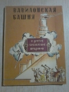 Купить книгу Ред. Чуковский К. - Вавилонская башня и другие библейские предания