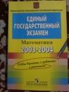 Купить книгу Денищева Л. О. и др. - Единый государственный экзамен. Математика