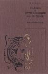Купить книгу Соколов, В.Е. - Редкие и исчезающие животные