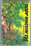 Купить книгу Балбышев И. Н. - Из жизни леса.