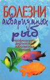 Купить книгу Бауэр, Р. - Болезни аквариумных рыб. Профилактика. Диагностика. Заболевания. Лечение