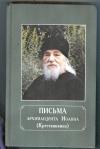 Купить книгу  - Письма Архимандрита Иоанна (Крестьянкина).