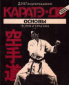 Купить книгу Д. М. Гиорганашвили - Каратэ-до в 4 томах