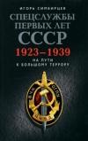 Симбирцев Игорь - Спецслужбы первых лет СССР. 1923-1939.