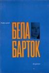 Купить книгу Уйфалуши, Йожеф - Бела Барток. Жизнь и творчество