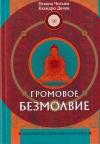 Купить книгу Нгакпа Чогъям, Кхандро Дечен - Громовое безмолвие. Раскрытие сознания Дзогчена