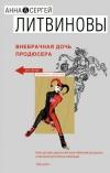 купить книгу Литвиновы А. и С. - Внебрачная дочь продюсера