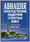 Купить книгу Тейлор, М. - Авиация непосредственной поддержки сухопутных войск