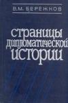 Купить книгу Бережков, В.М. - Страницы дипломатической истории