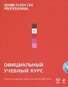 Купить книгу [автор не указан] - Adobe Flash CS4. Официальный учебный курс (+ CD-ROM)