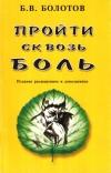 Купить книгу Б. В. Болотов - Пройти сквозь боль