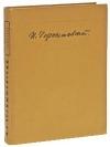 О. Пини, А. Холина - Н. Чернышевский в портретах, иллюстрациях, документах