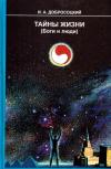 Купить книгу И. А. Добросоцкий - Тайны жизни (Боги и люди)