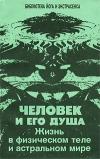 Купить книгу Иванов Ю. М. - Человек и его душа. Жизнь в физическом теле и астральном мире
