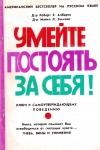 купить книгу Роберт Е. Алберти, Майкл Л. Эммонс - Умейте постоять за себя. Ключ к самоутверждающему поведению