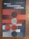 Купить книгу Шелест А. Е. - Микрокалькуляторы в физике. Справочное пособие