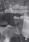 Купить книгу [автор не указан] - Поэия Мегаполиса: Осень 2013