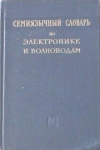 Купить книгу Лепешинская, Е.В. - Семиязычный словарь по электронике и волноводам