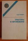Купить книгу Гуревич, А.М. - Тракторы и автомобили