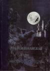 Купить книгу И. В. Мехеда, А. Н. Драган - Трансильванская магия. Колдовские таинства