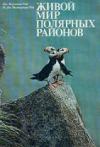 Купить книгу Рэй, Дж. Карлтон - Живой мир полярных районов