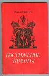 Купить книгу Калинин А. К. - Постижение красоты: Творческие портреты армейских мастеров шахматной композиции.