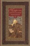 Купить книгу Балязин, В. - Мудрость тысячелетий