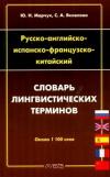 Купить книгу Марчук, Ю.Н. - Русско-английско-испанско-французско-китайский словарь лингвистических терминов