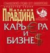 Купить книгу Правдина Наталья - Карьера и бизнес