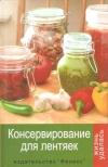Купить книгу Плотникова Т. В. - Консервирование для лентяек