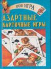 Купить книгу [автор не указан] - Азартные карточные игры