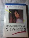 Купить книгу Субиран Жак - Марк - Косметическая хирургия. Почему? Как? Зачем?