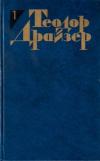 Купить книгу Драйзер Теодор - Гений