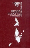 Федор Сологуб - Капли крови