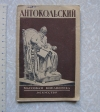 Купить книгу Варшавский, Л. - Антокольский (искусство, биографии)