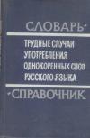 Купить книгу Бельчиков, Ю.А. - Трудные случаи употребления однокоренных слов русского языка