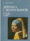 """Купить книгу Зейдевиц Рут и Макс. - Девушка с жемчужиной. Рассказы о судьбах картин. """","""
